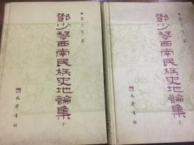 邓少琴西南民族史地论集(精装上下全)