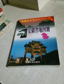 安徽省地图册(新版)