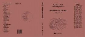 唐宋植物文学与文化研究