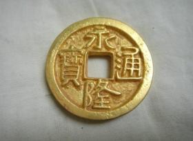 永隆通宝鎏金古币