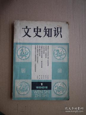 文史知识(创刊号)1981年1