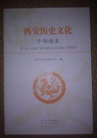 西安历史文化读本(张岂之作序,到西安旅游必备)