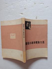 魯迅小說詩歌散文選