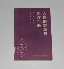 人格的健康与治疗手册1988年1版1印