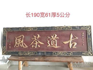 【古道茶风】仿古杉木茶匾一块,保存完好品相如图,长190cm,宽61cm。茶馆茶社书房等摆设佳品。