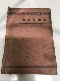 新兴基础电气工学讲座 第四卷 高电压现象 日文原版