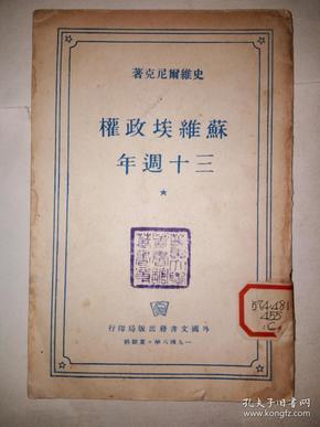 1948年的《苏维埃政权三十周年》(32开繁体字竖版,馆藏书)