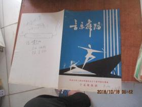 宁夏回族自治区歌舞团庆祝中华人民共和国成立三十周年献礼演出音乐舞蹈 节目单 私藏