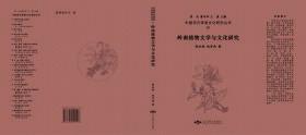 岭南植物文学与文化研究