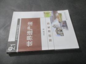 世界遗产法/21世纪法学系列教材