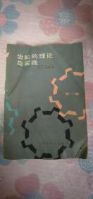 齿轮的理论与实践(第一卷)