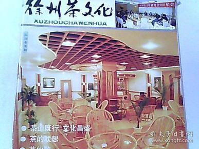 徐州茶文化 2001.3