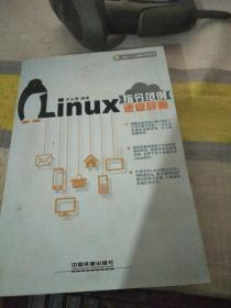 Linux指令范例速查辭典