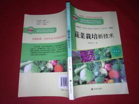 构建和谐新农村系列丛书·种植类:蔬菜栽培新技术