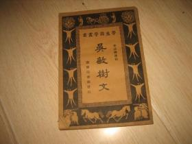 吴敏树文(民国24年初版)
