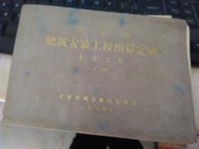 北京市建筑安装工程预算定额 土建工程 (下册)1984
