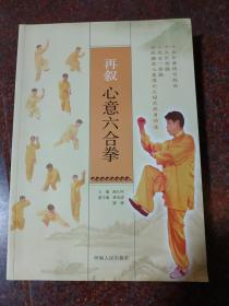 正版原版 陈长河再叙心意六合拳 河南人民出版社 2015年 9品