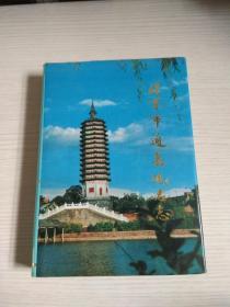 北京市通县地名志(品相好)