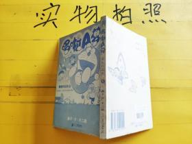 哆啦A梦彩色作品集(1):哆啦A梦彩色作品集系列