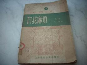 1950年初版~崔嵬著【自找麻烦(大鼓)】!