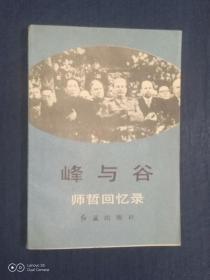 《峰与谷:师哲回忆录》