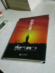 瑜伽之道:写给中国人的第一本真正瑜伽书