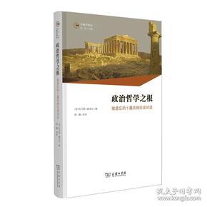新书--古典学译丛:政治哲学之根.被遗忘的十篇苏格拉底对话(精装)