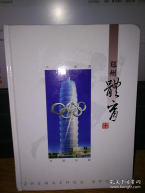 郑州体育【邮票专题珍藏】
