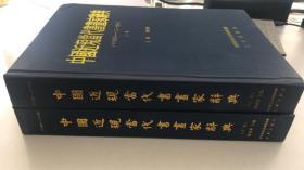 中国近现当代书画家辞典 上下册(作者签赠本)