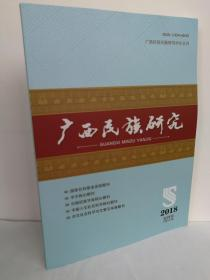 (正版原版)  广西民族研究  2018年第5期