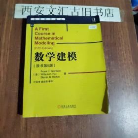 华章数学译丛:数学建模(原书第5版)
