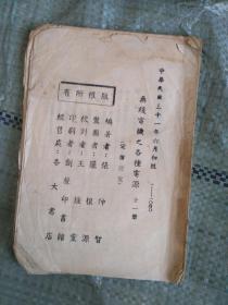 民国31年初版 无线电机之各种电源 全一册