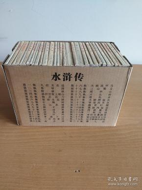 水浒传全套30册连环画小人书