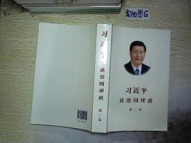 习近平谈治国理政·第二卷... ............