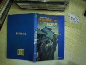 中国国家地理  华北 华东  ,