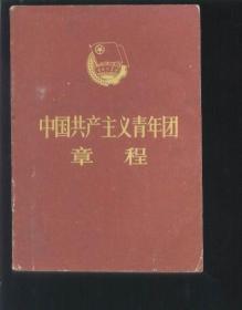 中国共产主义青年团章程 (1983年1版1印)