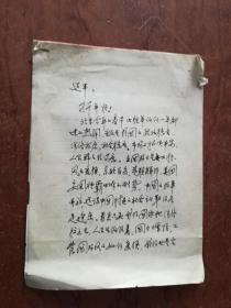 A3著名编辑人刘文一通  5页
