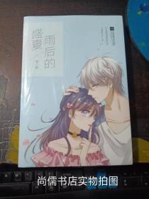 正版新书 雨后的盛夏 第一册(漫画)