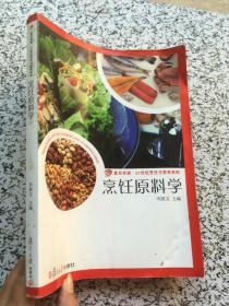 烹饪原料学
