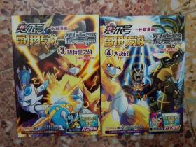 赛尔号雷伊传说·忍者篇:怀特星之战(3),大决战(4)   (二本合售)