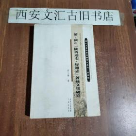 清·雍正·经籍志著录文集研究(陕西通志)