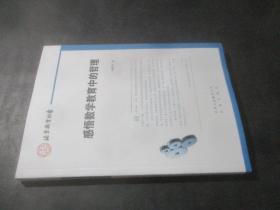 感悟数学教育中的哲理(北京教育丛书)