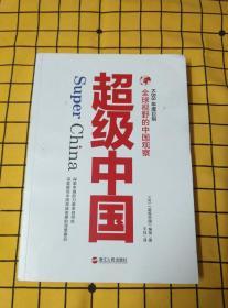 超级中国:全球视野的中国观察