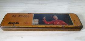 文革时期《都有一颗红亮的心》红灯记-李铁梅 样板戏彩印文具盒 铁皮笔盒 工农牌 内带乘法口诀
