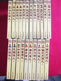 蔡东藩历史演义全书,全22册 绣像本
