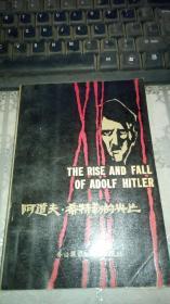 阿道夫.希特勒的兴亡