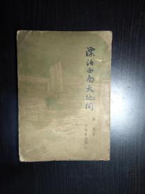 朱偰 《漂泊西南天地间》 1948年正中书局初版 四川云南贵州西藏等地图片超多 ,并有彝族照片