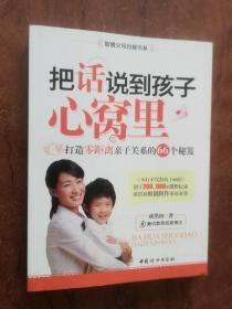 【正版;把话说到孩子心窝里:打造零距离亲子关系的66个秘笈