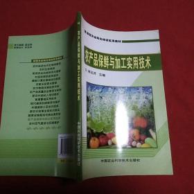 农产品保鲜与加工实用技术
