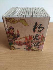 杨家将全套21册连环画小人书